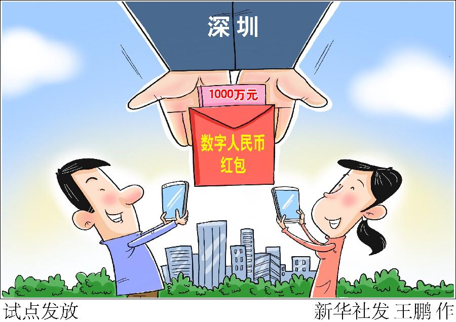 深圳派发数字人民币红包!个人数字人民币钱包即将亮相