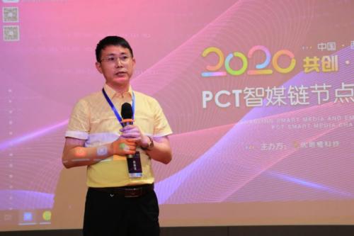《【区块链技术】区块链技术赋能传媒产业——PCT智慧媒体链节点誓师大会圆满召开》
