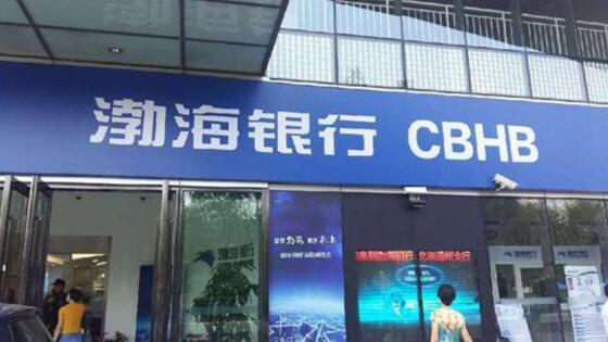 发展绿色金融 共建和谐社会,渤海银行一直在行动