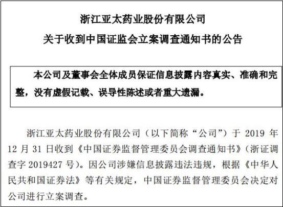 雪上加霜!亚太药业继涉嫌信披违规被立案调查,上半年净利暴挫234%后,如今大股东6600万股将被司法拍卖实控人或变
