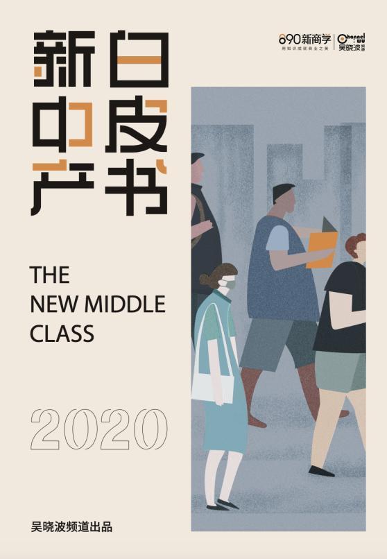 珍爱网×吴晓波频道发布《2020新中产白皮书》,深度剖析疫情下新中产的婚恋变化