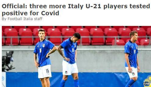 意大利U21新增3名新冠确诊病例 目前队内共7人感染