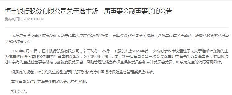 恒丰银行选举叶东海为副董事长 系中央汇金派驻