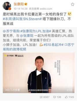 苏宁张康阳与奥运冠军助威LPL电竞布局锁定Z世代心智狂圈粉
