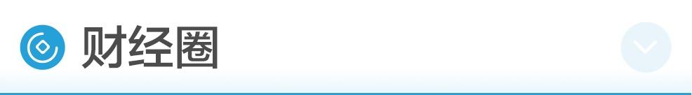 早财经丨美法官:WeChat禁令侵犯数百万美国人权利,不允许执行;成都市成立联合工作组调查毛洪涛溺亡事件;青岛全员核检无新增阳性