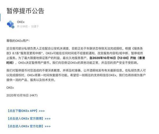 """数字货币平台OKEx暂停提币 CEO辟谣""""永久暂停服务"""":假消息"""