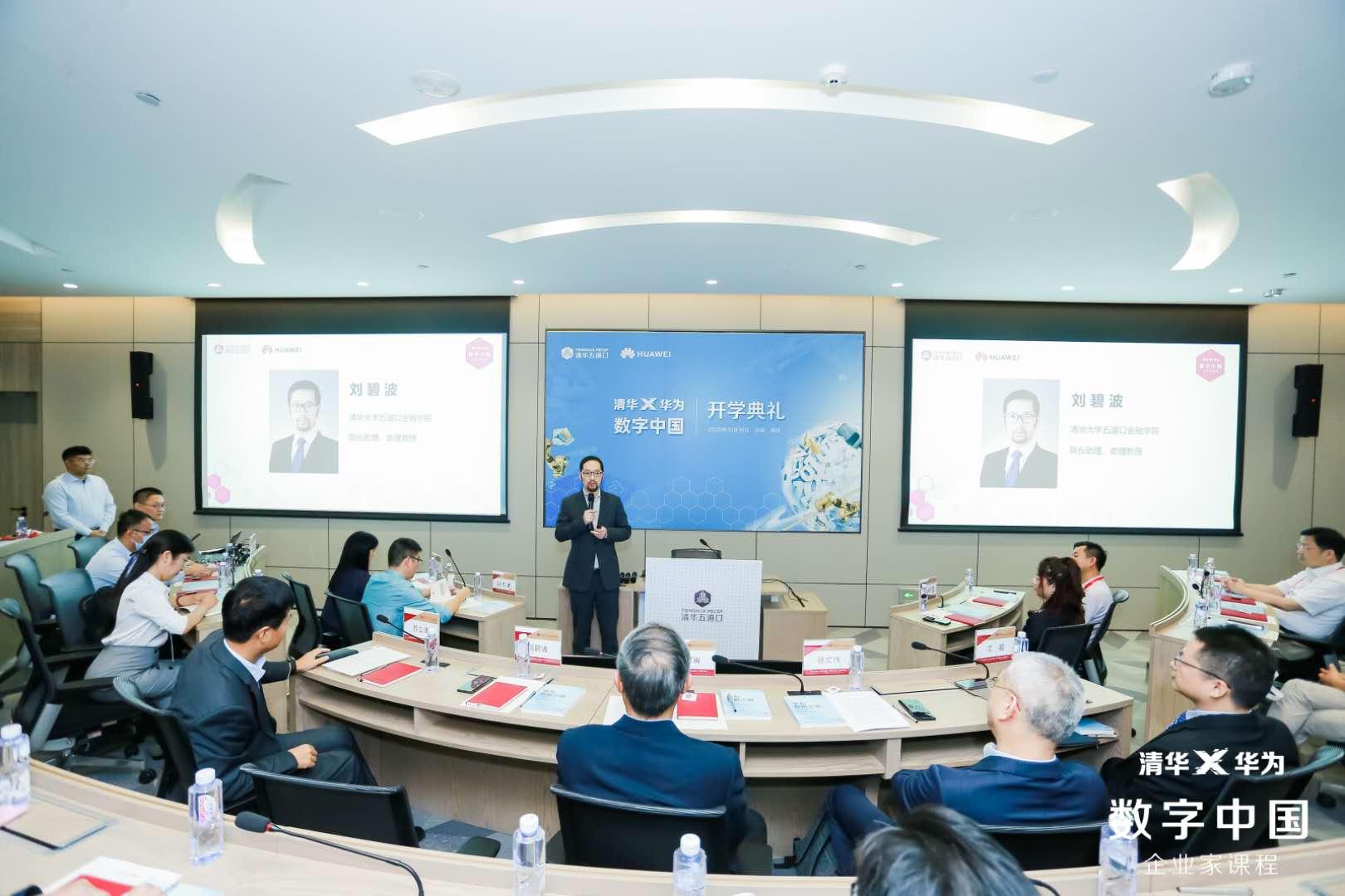 图为:学院院长助理、助理教授刘碧波