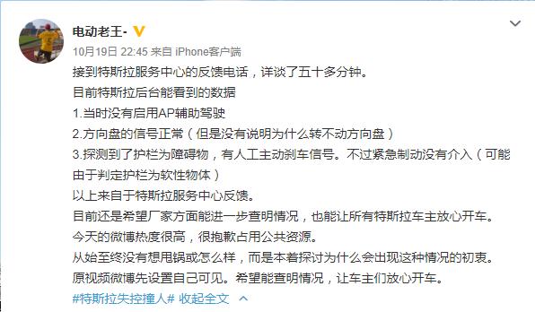 又失控? 北京一Model 3撞上公交站台,特斯拉回应了