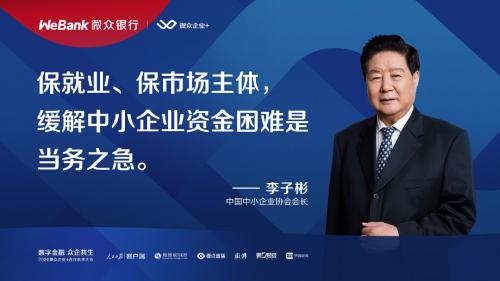 李子彬:保市场主体、保就业,就是保住了最大的民生