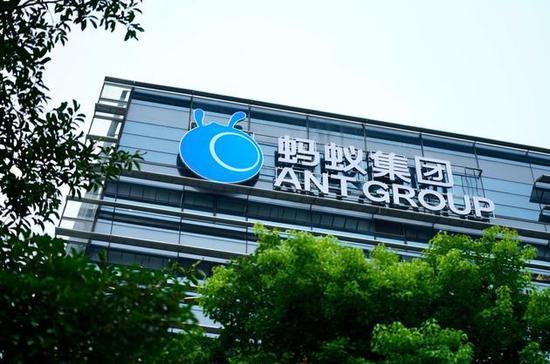 证监会同意蚂蚁集团IPO注册A股迎来第一家互联网巨头