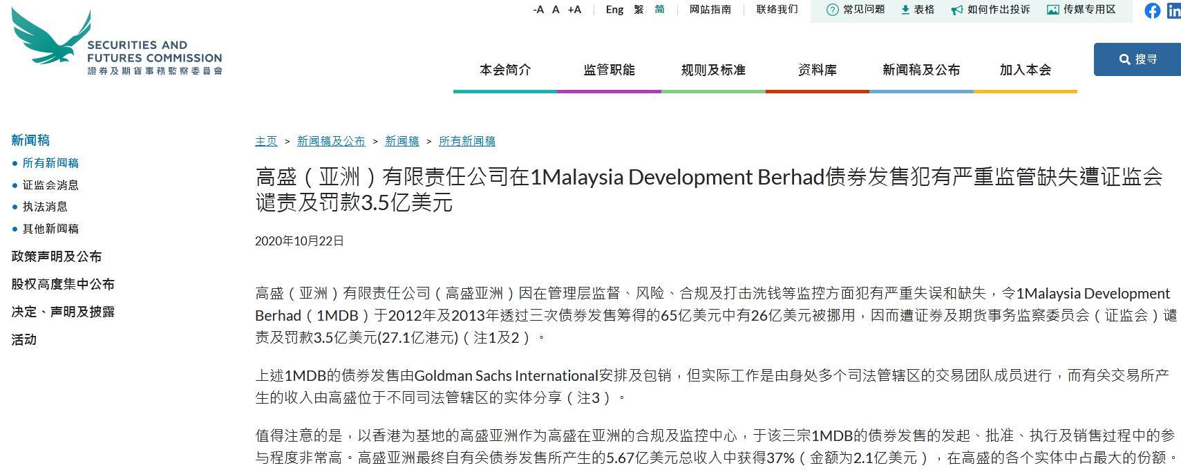 """因1MDB丑闻,高盛集团""""吃""""3.5亿美元罚单!"""