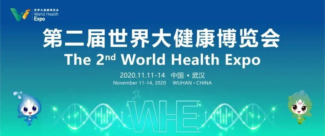 第二届世界大健康博览会   奥山精彩亮相 与您相约盛会