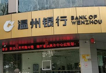 中小行探索专项债注资新进展 温州银行定增落锤