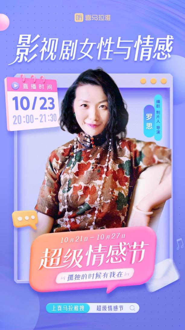"""""""三十而已""""的女性不需要标签:北京电影学院特聘教授罗思登陆喜马拉雅""""超级情感节"""""""