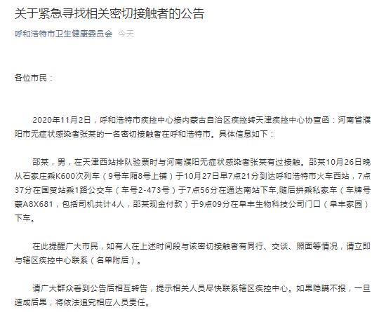 濮阳无症状感染者的一名密接者在呼和浩特 官方发布其行程信息