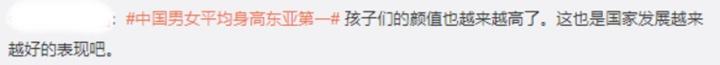 超过韩国,中国19岁男女平均身高成东亚第一!网友:矮的要吃香了?
