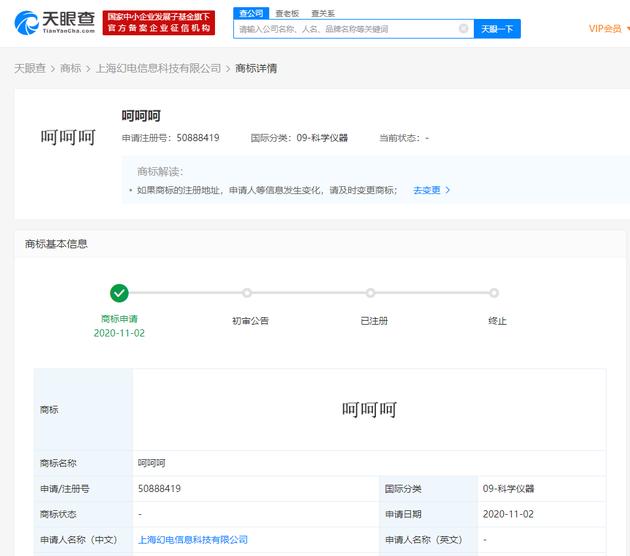 """B站申请""""呵呵呵""""商标此前成立上海呵呵呵文化传播有限公司 上海呵呵呵文化传播有限公司"""