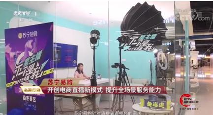 """双十一直播带货超8亿,央视点赞苏宁易购""""直播+店播""""新模式"""