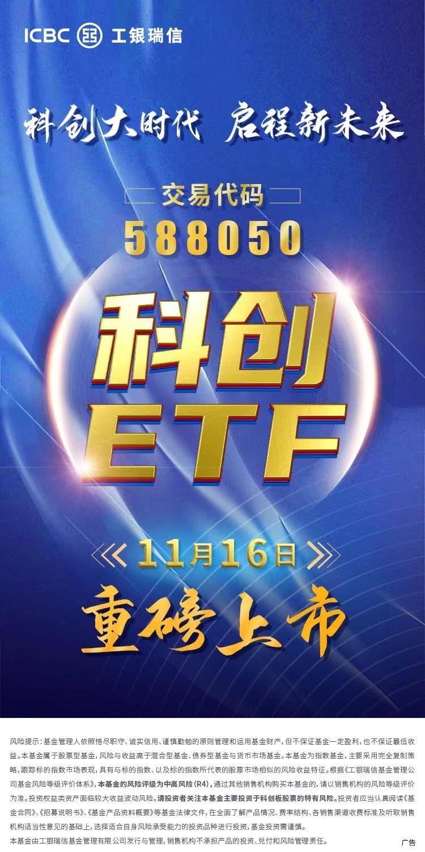 工银瑞信科创ETF16日正式上市 科创板指数化时代启航
