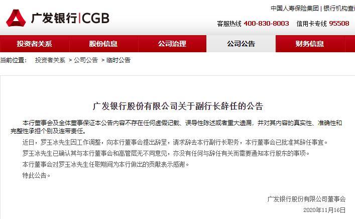 广发银行副行长罗玉冰辞职 接任监事长一职