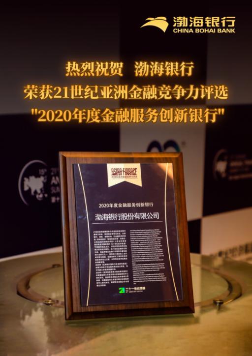 """荣膺""""年度金融服务创新银行奖"""" 渤海银行以创新缔造智慧未来"""