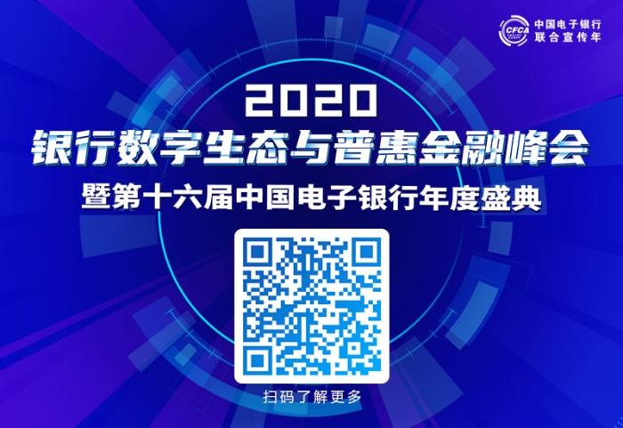 """聚焦2020银行数字生态与普惠金融峰会 看数字普惠如何 """"向上而生"""""""