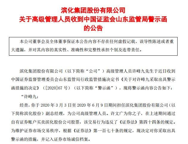 儿子违规买卖股票,滨化股份时任副总许峰九收警示函!公司前三季度净利下滑30%