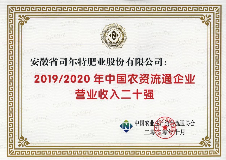 司尔特公司参加2020年第二十一届全国磷复肥会议