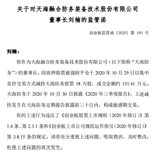 天海防务董事长刘楠敏感期交易收监管函!公司重整计划收两次关注函,上海丁果是否借此套利?