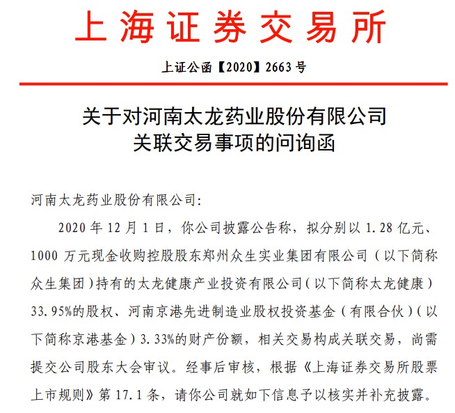 公司债务负担较重,标的之一净利润持续为负,太龙药业1.38亿元关联收购遭问询