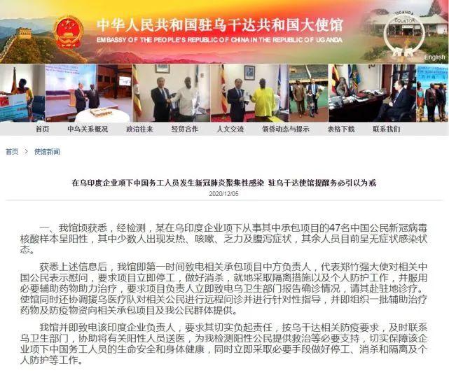 突发!一印度企业47名中国务工人员感染新冠,大使馆发出紧急提醒
