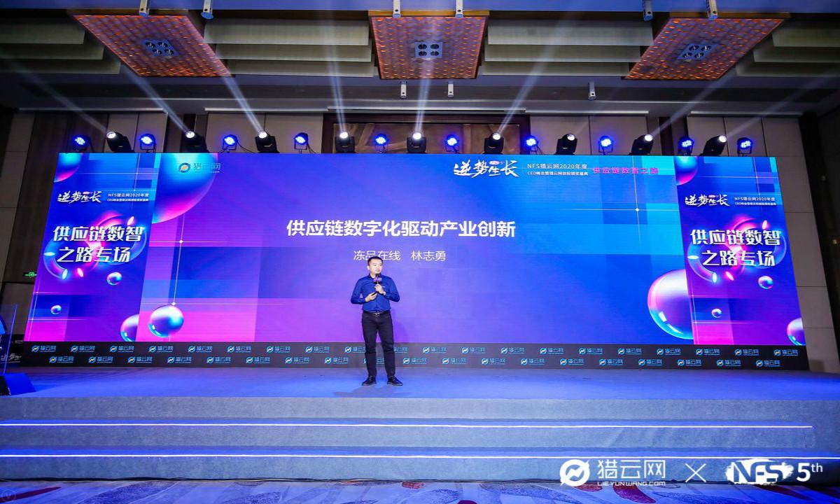 冻品在线创始人兼CEO林志勇:供应链数字化是最核心的竞争力