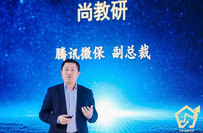 腾讯微保副总裁尚教研