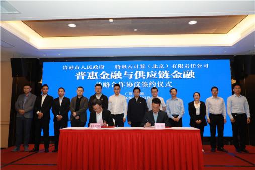 腾讯云助力广西贵港打造综合金融服务平台,将覆盖80%产业链