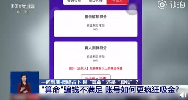 """月入百万的玄学生意:百元算""""人生大事"""",招募""""初中生代理""""卖水晶"""