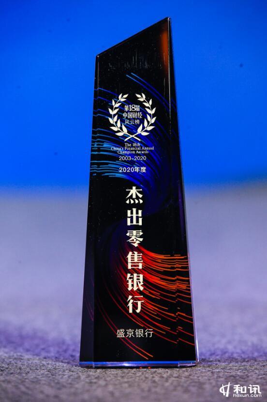 """盛京银行荣获第十八届财经风云榜""""2020年度杰出零售银行"""""""