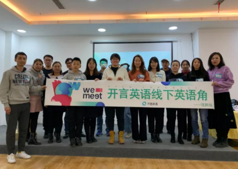 英语配音《西游记》 开言英语线下WeMeet将英语学习玩出新花样