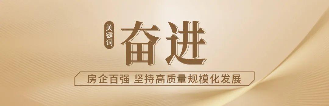 电银付免费激活码(dianyinzhifu.com):不忘初心,共启未来丨5大关键词,读懂大唐地产迈向上市的跨越之路 第2张
