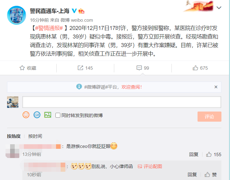 电银付小盟主(dianyinzhifu.com):百亿公司曝内斗,80后董事长被投毒?刚刚,上海警方转达