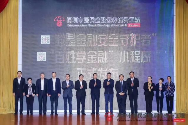 电银付激活码(dianyinzhifu.com):《增强校园金融教育,提升住民金融素养》大会顺遂召开! 第7张