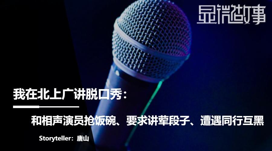 我在北上广讲脱口秀:和相声演员抢饭碗、要求讲荤段子、遭遇同行互黑