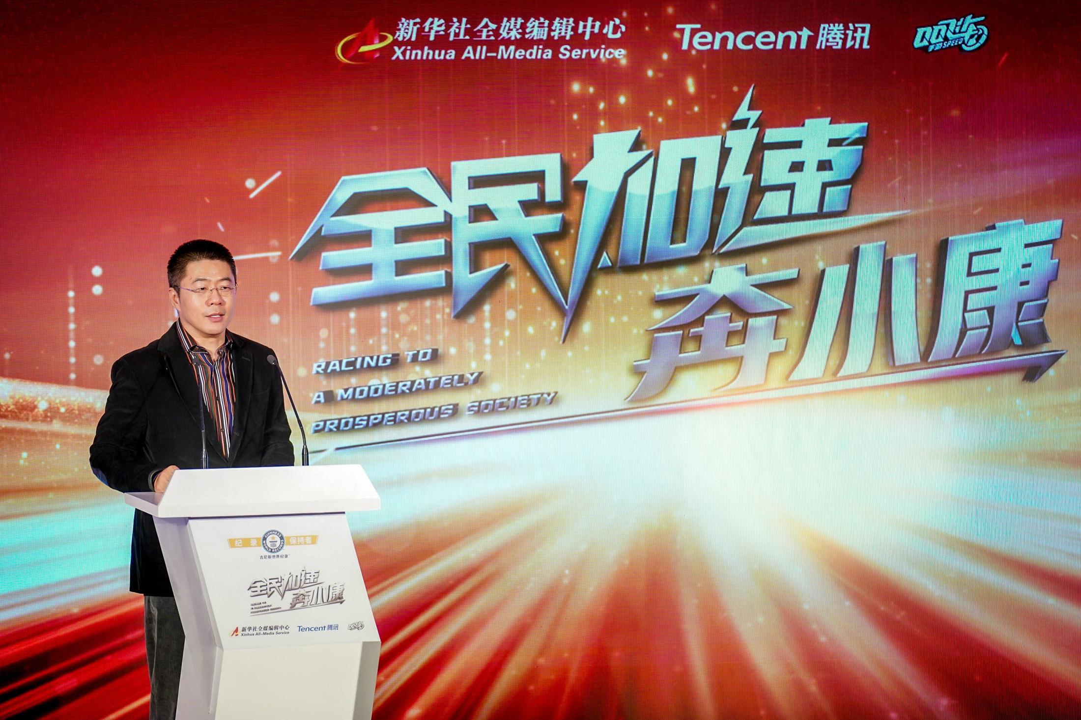 """电银付小盟主(dianyinzhifu.com):""""全民加速奔小康""""获吉尼斯世界纪录认证 第2张"""