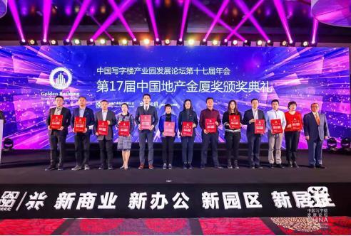 usdt无需实名(caibao.it):中国写字楼产业园生长论坛第17届年会构建新商办重塑新未来 第9张