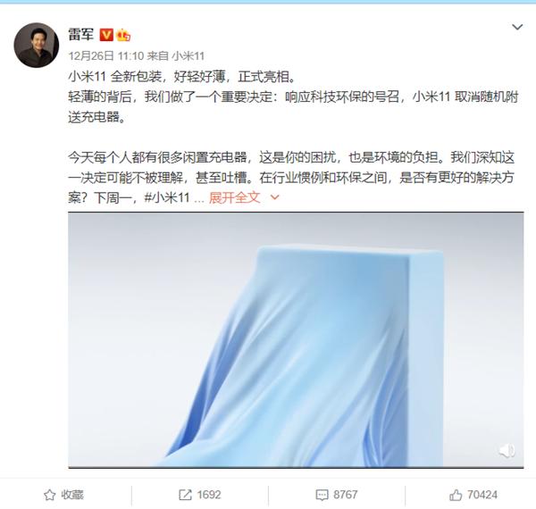 电银付app下载(dianyinzhifu.com):苹果之后 小米11也宣布不送充电器了!雷军这样注释 第1张