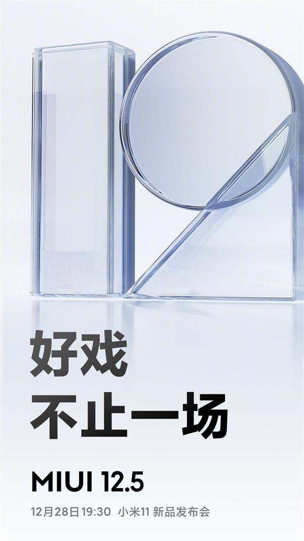 电银付官网(dianyinzhifu.com):官宣确认!MIUI 12.5将随小米11同场公布:不亚于大版本更新 第2张