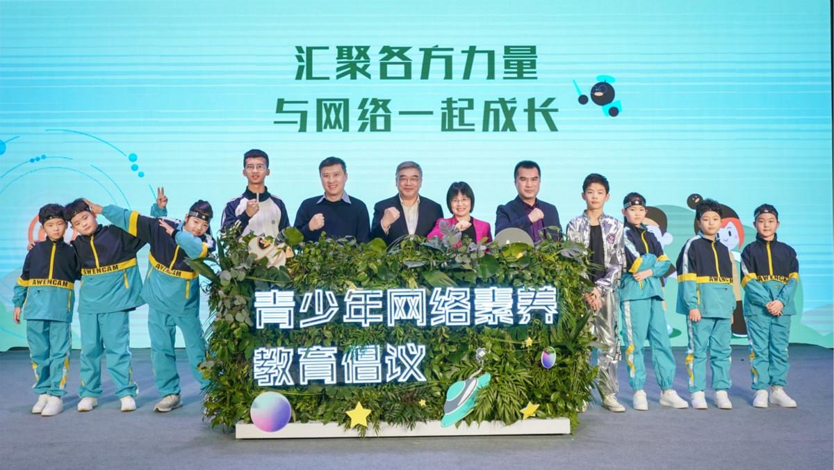 电银付(dianyinzhifu.com):数字化时代若何提高青少年网络素养?青少年网络素养教育倡议公布 第1张