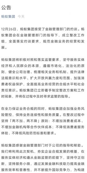 usdt充值(caibao.it):蚂蚁团体:全面落实约谈要求 已立刻着手制订整改方案 第1张