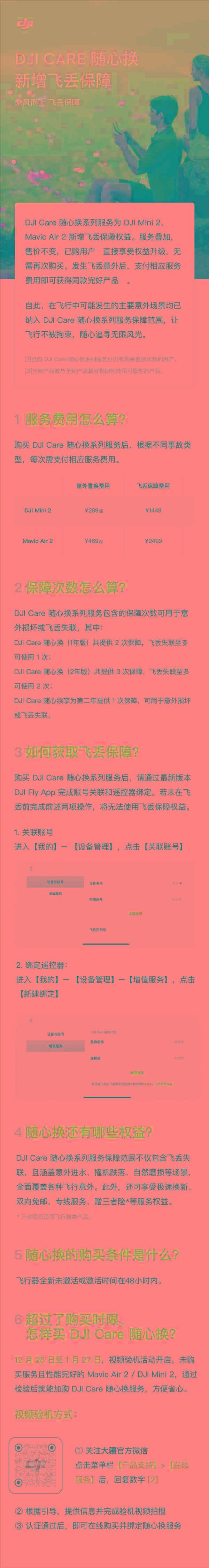 usdt回收(caibao.it):加量不加价 (大疆升级)DJI Care服务:新增飞丢保障权益 第3张