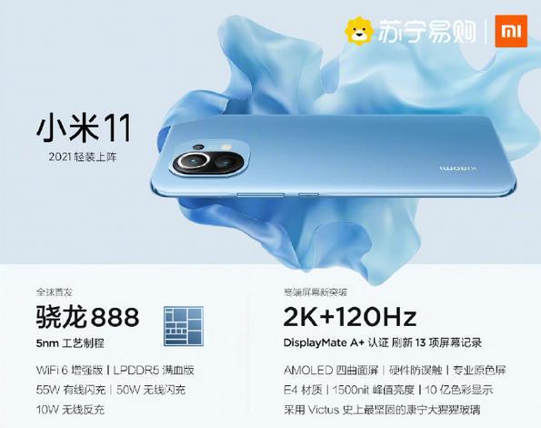 小米11正式亮相3999元起,苏宁以旧换新至高补贴4080元