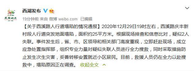浙江杭州一人行道地面塌陷疑似2人失联 正全力搜救